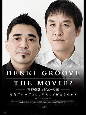 『DENKI GROOVE THE MOVIE? -石野卓球とピエール瀧-』より