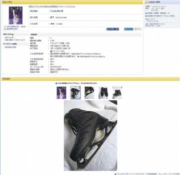 ヤフー主催の東日本大震災の復興慈善オークションのページに掲載された羽生選手のスケート靴(出品者にモザイク加工しています)