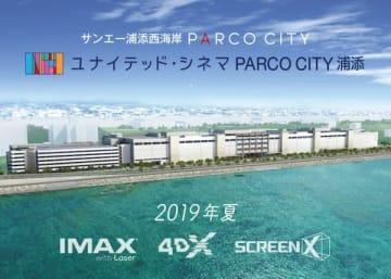ユナイテッド・シネマ PARCO CITY 浦添