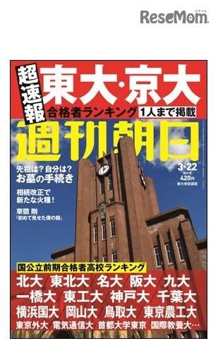 週刊朝日(2019年3月22日増大号)