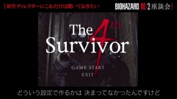『バイオハザード RE:2』ゲストに神谷英樹氏を招いた座談会映像第3弾!「The 4th Survivor」誕生秘話も