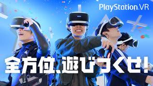 PSVR新トレーラー「全方位、遊びつくせ!」公開─ゲームはもちろん、映画やスポーツもますます充実