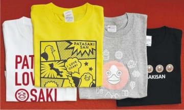 四つのデザインを採用したパタ崎さんキッズTシャツ