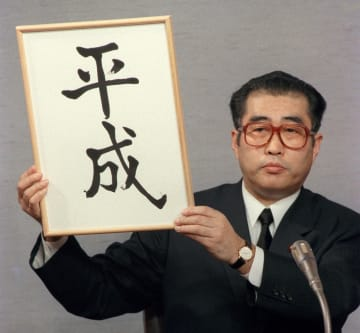 1989年1月、元号「平成」を発表する小渕恵三官房長官=首相官邸