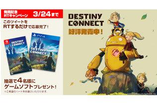 PS4/スイッチ『DESTINY CONNECT』本日14日から発売!ゲームソフトが当たるRTキャンペーン開催中