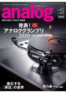 季刊・analog最新刊 Vol.63は2019年3月15日発売