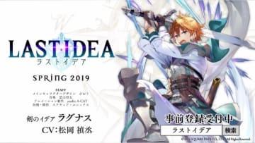 『LAST IDEA』気になるゲームシステムやキャラクター情報公開―本作には「ガチャ」がない!