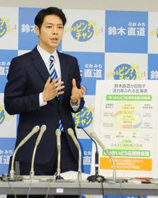 「ほっかいどう応援団会議」について説明する鈴木氏