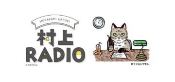 村上春樹の『村上RADIO』第5弾「愛のローラーコースター」特製ラジオ・ネームとノリのいい選曲を! そして重大発表も?
