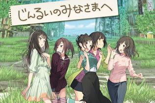 """PS4/スイッチ『じんるいのみなさまへ』""""かわいい""""が詰まった最新PVを公開!女の子たちの笑顔に癒される…"""
