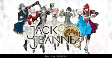 『東京喰種トーキョーグール』の石田スイ氏とBROCCOLIによる新プロジェクト『ジャックジャンヌ』が始動!