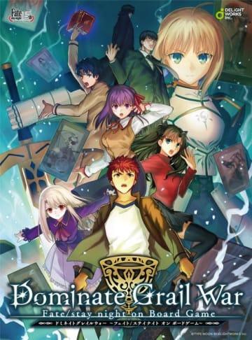 『Fate/stay night』が初のボードゲーム化! 盤上の聖杯戦争、はじまる――