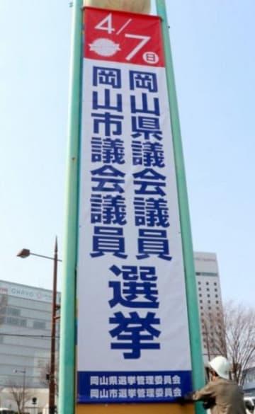 県議選と岡山市議選を周知する懸垂幕