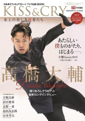 高橋大輔の独占グラビアとロングインタビューを掲載!「KISS & CRY」発売