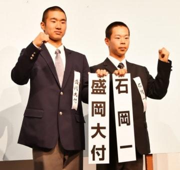 互いの健闘を誓い合う盛岡大付の及川温大主将(左)と石岡一の酒井淳志主将=大阪市内