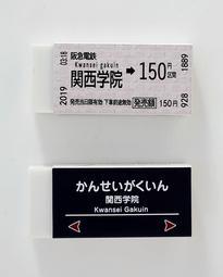 切符や看板のデザインをアレンジして作った消しゴム(阪急電鉄提供)