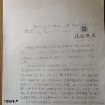 インタビューを中国語で起こした記録。北京飯店のロゴ入り用紙を使っている