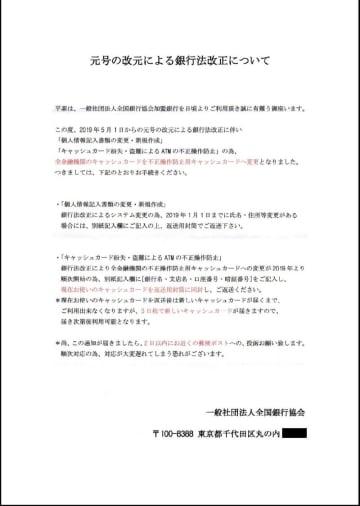 神奈川県の個人宅に送られてきた詐欺の文書(同県警ホームページより)