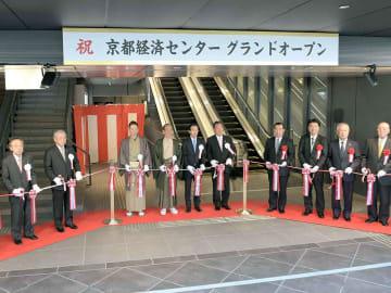 京都経済センターのグランドオープンセレモニーでテープカットに臨む出席者(京都市下京区)