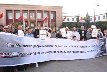 NZ銃乱射事件に抗議 モロッコ