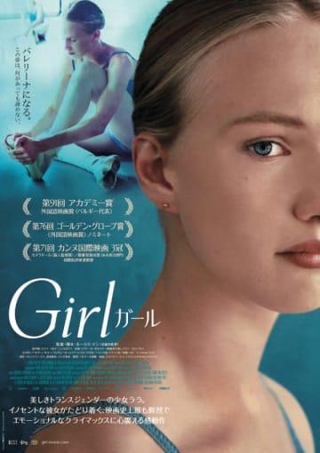 映画『Girl/ガール』ポスタービジュアル - (C) Menuet 2018