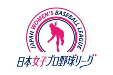 新しい日本女子プロ野球リーグのロゴマーク【画像提供:日本女子プロ野球リーグ】