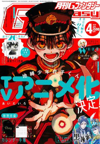 マンガ「地縛少年 花子くん」がテレビアニメ化されることが発表されたマンガ誌「月刊Gファンタジー」4月号