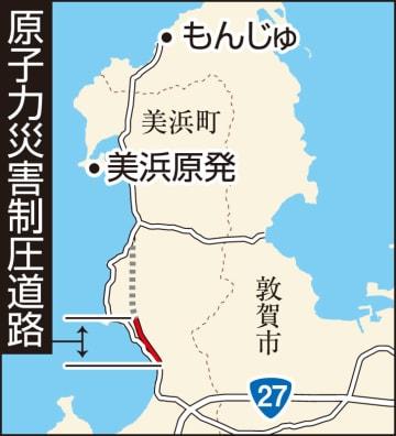 原子力災害制圧道路