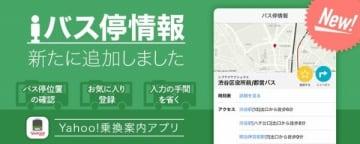 Yahoo!乗換案内、バス停登録機能を追加 ルート検索がスムーズに