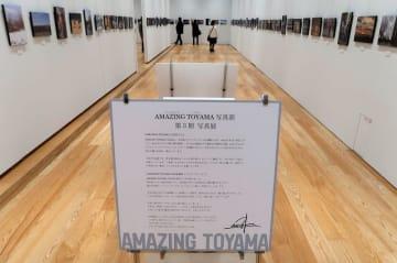 第4期「AMAZING TOYAMA写真部」写真展の開催について