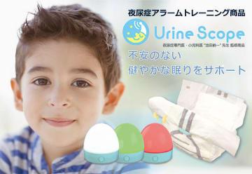 """おねしょを効果的に治療するためのアラームトレーニング商品""""ユリンスコープ""""を3月22日発売開始。"""