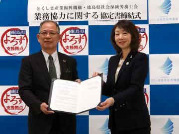 中小企業支援の連携協定を締結 徳島県社労士会