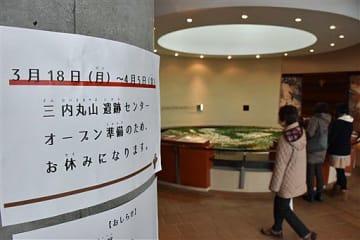 17日で無料公開を終えた縄文時遊館。館内には18日からの休館のお知らせが何カ所にも貼られていた