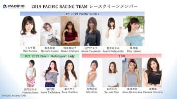 PACIFIC RACING TEAMが3ユニットのレースクイーンを発表。Pacific Fairiesは注目のルーキー6人体制