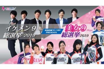 「女子プロ野球美女9総選挙・イケメン9総選挙」の締切が迫る【写真提供:日本女子プロ野球リーグ】