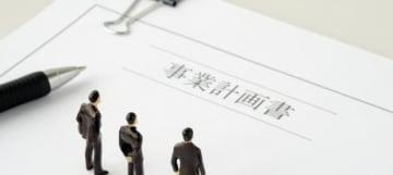融資につながる「事業計画書(創業計画書)」の書き方【サンプル付き】