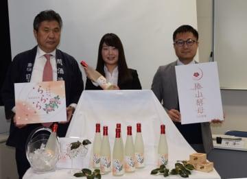 日本酒「ららら」を紹介する(左から)関社長、淑楓さん、山本准教授
