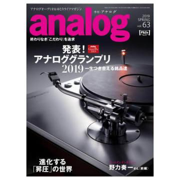 「季刊 analog」63号が発売中! 音の五つ星では、国内外のハイエンドモデルをレポート