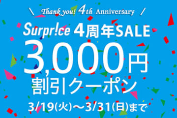 サプライス、4周年記念セール開催 航空券一律3,000円オフ