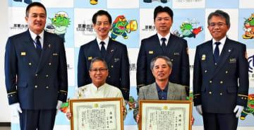 感謝状を受け取った佐久本兼信さん(前列右)と山里建司さん(同左)=那覇市消防局