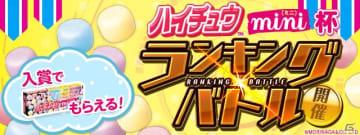 「パズドラレーダー」ハイチュウmini144個がもらえるランキングバトルが3月19日より開催!
