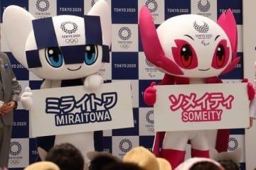 2020年の東京五輪・パラリンピックを迎えるJOC会長は誰に?(18年7月撮影、東京五輪・パラのマスコットキャラ)