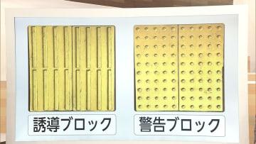 日本が世界に誇る発明品 「点字ブロックの日」