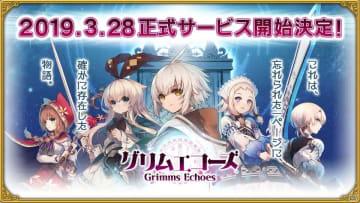 童話を舞台とした新作RPG「グリムエコーズ」が3月28日に正式サービス開始決定!