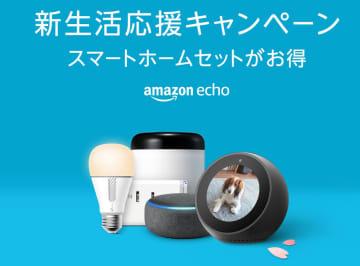 """「Amazon Echo」など""""スマートホームセット""""がお得な「新生活応援キャンペーン」"""