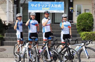 4/1 ホダカが「サイクリング入社式」を実施