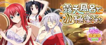 「ハイスクールD×D」美女たちと温泉デートが楽しめるイベント「露天風呂で極楽です!!」が開催!