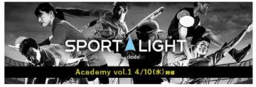 スポーツビジネスで活躍する秘訣を知る「SPORT LIGHT Academy」開催