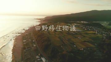 タレントのユージさんが高知県田野町のPR動画に出演 四国で一番小さな自治体の魅力をアピール