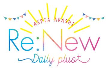 4月19日(金)アスピア明石リニューアルグランドオープン!  特別イベントも同時開催!!